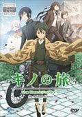 キノの旅 the Animated Series 第6巻