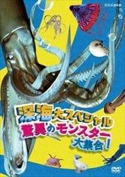 深海大スペシャル 驚異のモンスター大集合!