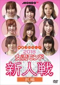 麻雀プロリーグ 2018女流モンド新人戦