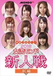麻雀プロリーグ 2018女流モンド新人戦 前編