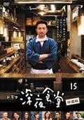 深夜食堂 中国版 15