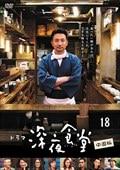 深夜食堂 中国版 18