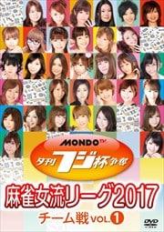 夕刊フジ杯争奪 麻雀女流リーグ2017 チーム戦 vol.1