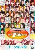 夕刊フジ杯争奪 麻雀女流リーグ2017 チーム戦 vol.2