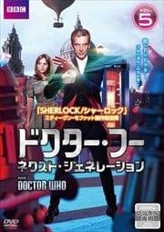 ドクター・フー ネクスト・ジェネレーション Vol.5