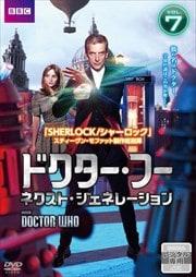 ドクター・フー ネクスト・ジェネレーション Vol.7