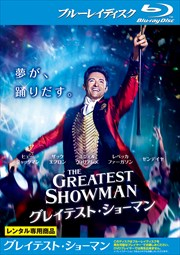 【Blu-ray】グレイテスト・ショーマン