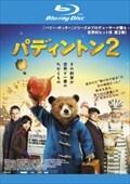 【Blu-ray】パディントン2