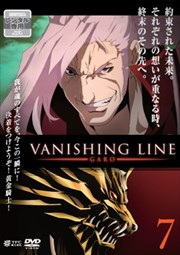 牙狼<GARO>-VANISHING LINE- Vol.7