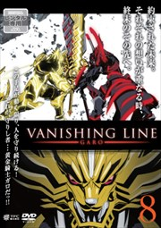 牙狼<GARO>-VANISHING LINE- Vol.8