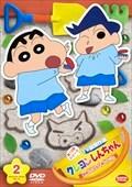 クレヨンしんちゃん TV版傑作選 第13期シリーズ 2 風間くんは忘れ物しないゾ