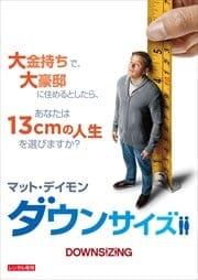 ダウンサイズ