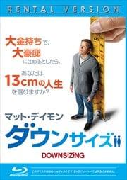 【Blu-ray】ダウンサイズ