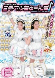 アイドル×戦士 ミラクルちゅーんず! vol.12