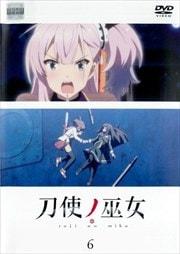 刀使ノ巫女 第6巻