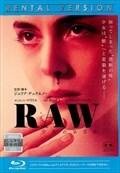 【Blu-ray】RAW 少女のめざめ