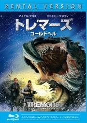 【Blu-ray】トレマーズ コールドヘル