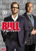 BULL/ブル 心を操る天才 Vol.10