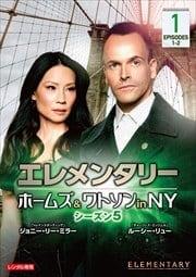 エレメンタリー ホームズ&ワトソン in NY シーズン5 vol.1