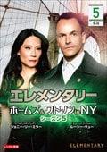 エレメンタリー ホームズ&ワトソン in NY シーズン5 vol.5