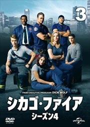 シカゴ・ファイア シーズン4 Vol.3