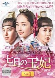 七日の王妃 Vol.1