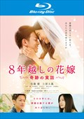 【Blu-ray】8年越しの花嫁 奇跡の実話