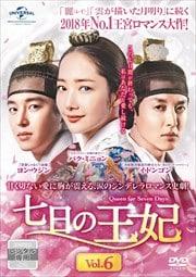 七日の王妃 Vol.6