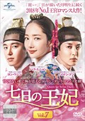 七日の王妃 Vol.7