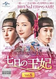 七日の王妃 Vol.8
