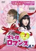 オレ様ロマンス〜The 7th Love〜 Vol.6