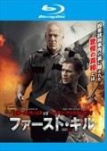 【Blu-ray】ファースト・キル