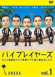 バイプレイヤーズ 〜もしも名脇役がテレ東朝ドラで無人島生活したら〜 Vol.1