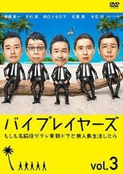 バイプレイヤーズ 〜もしも名脇役がテレ東朝ドラで無人島生活したら〜 Vol.3
