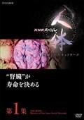 NHKスペシャル 人体 神秘の巨大ネットワーク