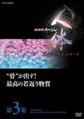 "NHKスペシャル 人体 神秘の巨大ネットワーク 第6集 ""生命誕生""見えた!母と子 ミクロの会話"