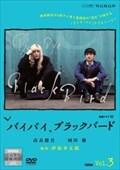 連続ドラマW バイバイ、ブラックバード Vol.3
