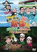 東野・岡村の旅猿11 プライベートでごめんなさい… スペシャルお買得版 vol.2