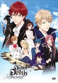 劇場版 Dance with Devils -Fortuna-