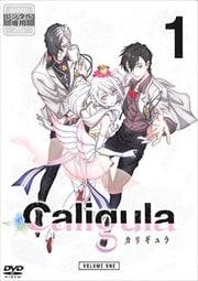 Caligula -カリギュラ- 第1巻