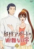 妖怪アパートの幽雅な日常 Vol.7