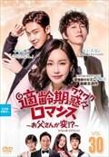 適齢期惑々ロマンス〜お父さんが変!?〜 スペシャル・エディション Vol.30