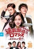 適齢期惑々ロマンス〜お父さんが変!?〜 スペシャル・エディション Vol.36