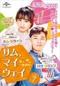 サム、マイウェイ〜恋の一発逆転!〜 Vol.7