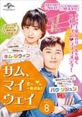 サム、マイウェイ〜恋の一発逆転!〜 Vol.8