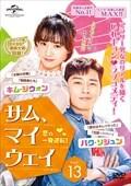 サム、マイウェイ〜恋の一発逆転!〜 Vol.13