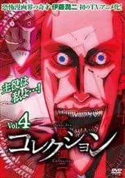 伊藤潤二『コレクション』 Vol.4