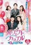 パーフェクトカップル〜恋は試行錯誤〜 Vol.24