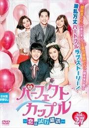 パーフェクトカップル〜恋は試行錯誤〜 Vol.27