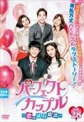 パーフェクトカップル〜恋は試行錯誤〜 Vol.28